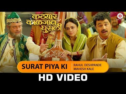 Surat Piya Ki - Rahul Deshpande & Mahesh Kale   Katyar Kaljat Ghusli    Pt. Jitendra Abhisheki