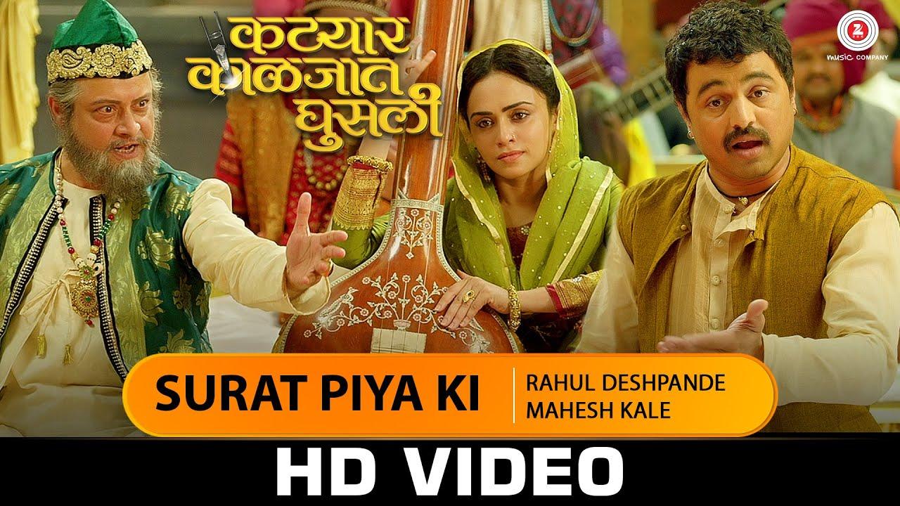 Surat Piya ki Lyrics सुरत पिया की न् छिन् बिसुराये