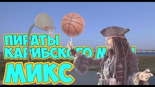 МИКС (feat. Пираты Карибского моря)
