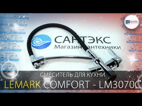 Видео обзор смесителя для кухни Lemark Comfort LM3070C