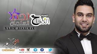 اغنية النجاح نجم السلمان - للناجح رشو ملبس Najem Alsalman