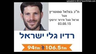 בצלאל סמטוריץ' בראיון לגלי ישראל 3-8-15
