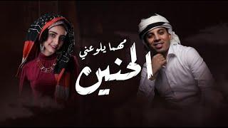 مهما يلوعني الحنين | عمر ياسين و هاجر نعمان (جلسات يمنية)