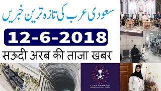 Saudi Arabia Latest News (12-6-2018) Saudi News Today In Urdu Hindi | Jumbo TV