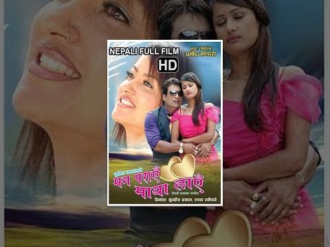 Mann Paraye Maya Laye  मन पराएँ माया लाएँ  Love Story movie
