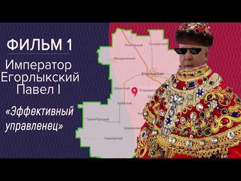 Егорлыкский район.Павлов Павел Александрович.Часть 1