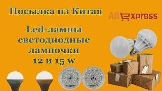 LED лампы, светодиодные лампочки на 12 и 15 watt Обзор посылки из Китая(Заказал с Али Экспресс лампочки Led на 12 и на 15 watt, пришли быстро заказывал именно Led лампочки ради экономии..., 2016-04-13T19:35:12.000Z)