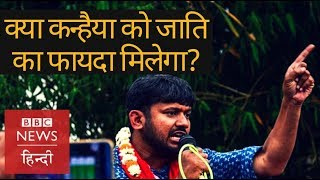 Kanhaiya Kumar talks about Lok Sabha elections, Begusarai and caste benefit in elections (BBC Hindi)