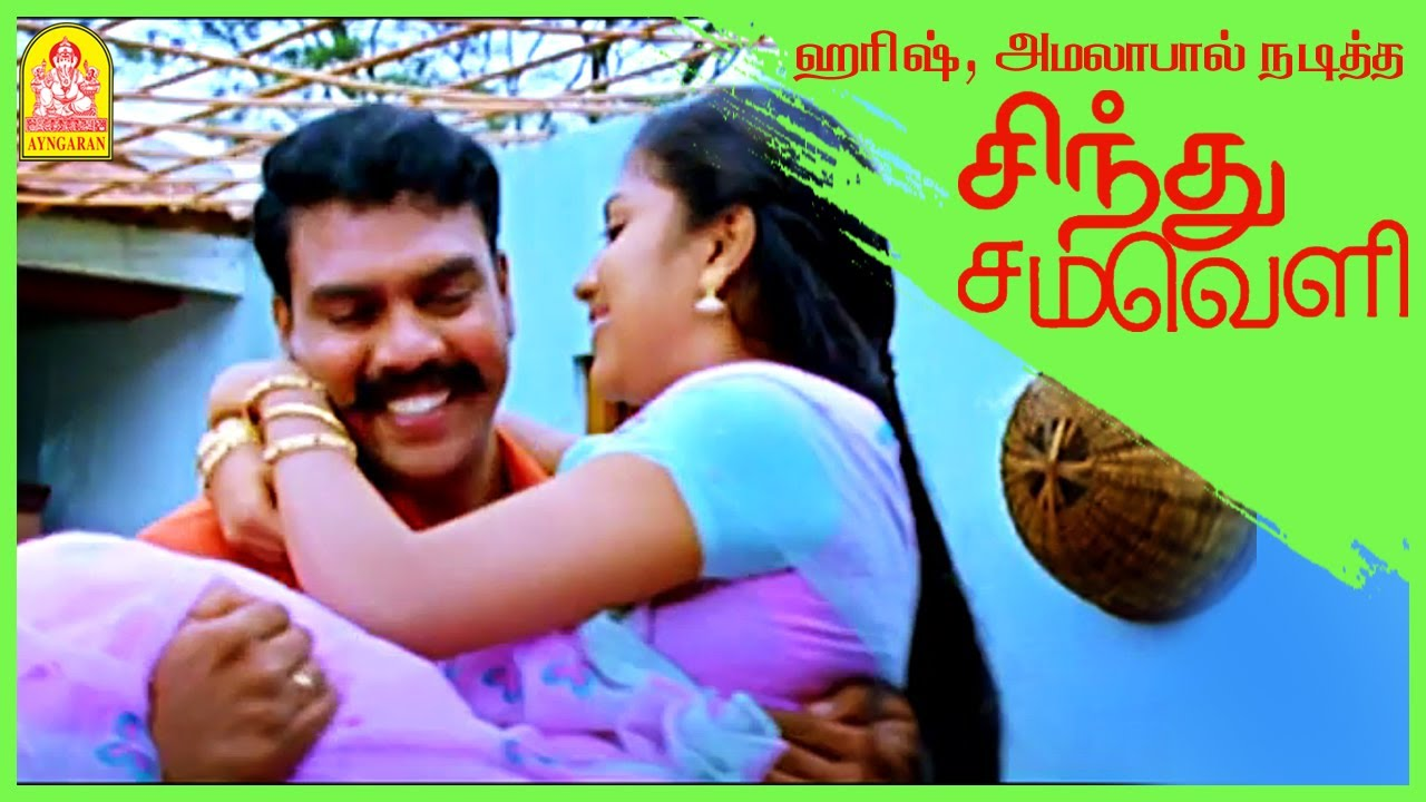 Download சந்தேக படும் ஹரிஷ் கல்யாண்   Sindhu Samaveli Tamil Movie   Harish Kalyan   Amala Paul