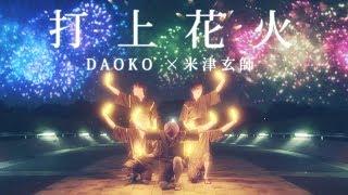 打上花火 / DAOKO × 米津玄師 ヲタ芸で表現してみた【北の打ち師達】 thumbnail