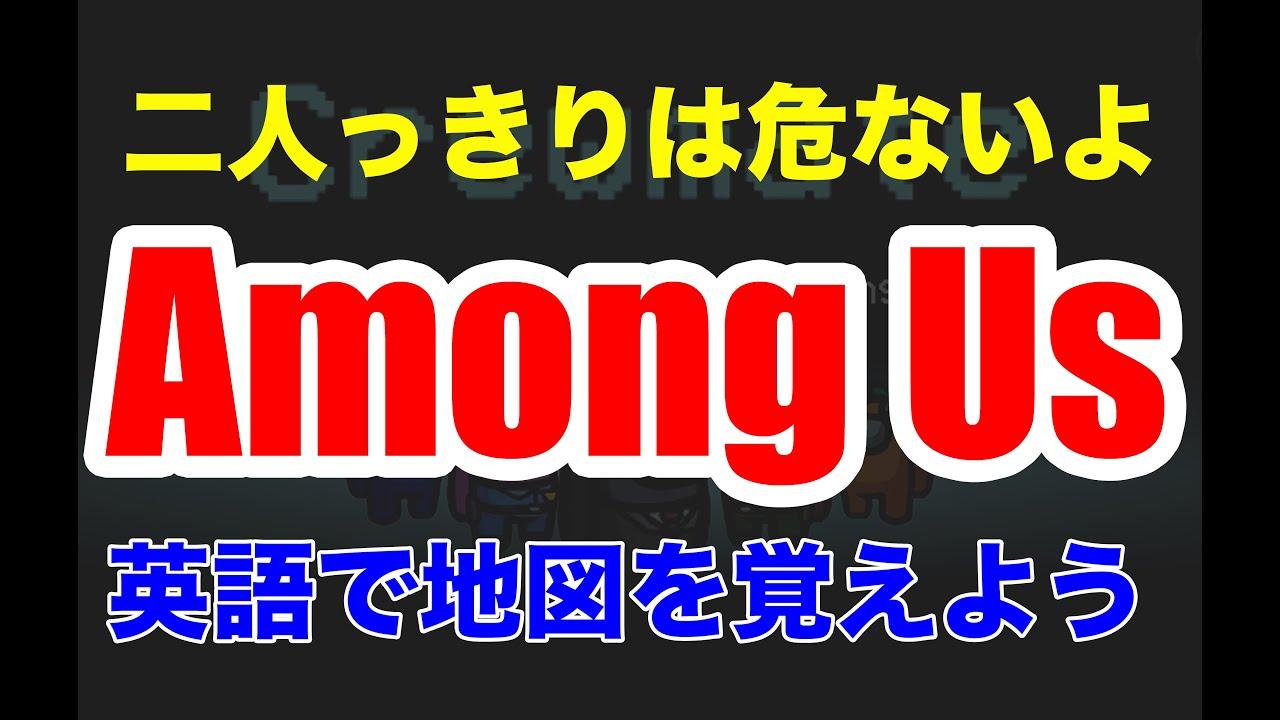 Us 地図 Among