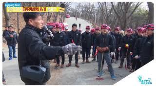 2018 2월 2주_산불진화 훈련실시 영상 썸네일