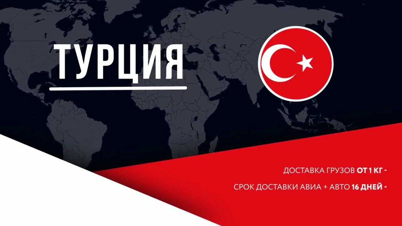 7e04d9c6b16fc4a Доставка груза из Турции в Россию - YouTube