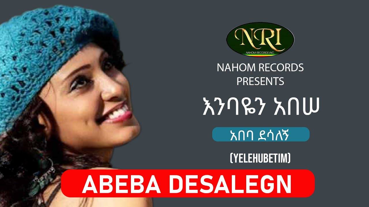 Abeba Desalegn - Enbayen Abesse - አበባ ደሳለኝ - እንባዬን አበሠ - Ethiopian Music