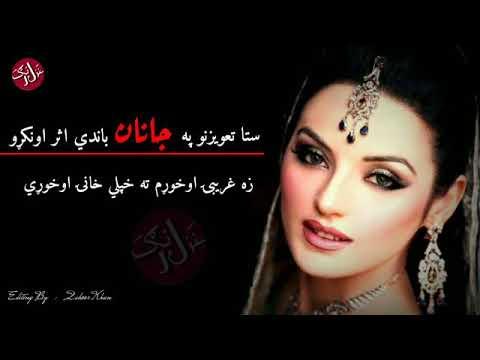 Raghwarzedm PA tola Lara me talai okhware sad song pashto