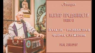 Чайтанья Чандра Чаран Прабху - 2013.09.07, Латвия, Рига, НП 13, Бхакти - наивысшая форма служения