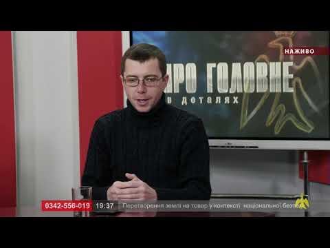 Про головне в деталях. І. Доцяк. М. Дмитрик. Реформа землі та баланс національної безпеки в Україні