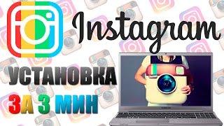 Легкий способ установить Instagram (инстаграм) на компьютер за 3 минуты