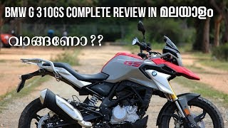 BMW G 310 GS Review In Malayalam