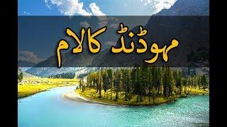 Mahodand lake, Kalam Valley Swat pakistan