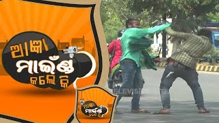 Aagyan Mind Kale Ki Ep 116 | 16 Apr 2019 | Funny Odia Prank Videos - OTV
