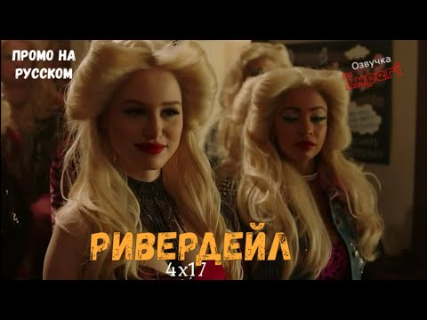 Ривердейл 4 сезон 17 серия / Riverdale 4x17 / Русское промо