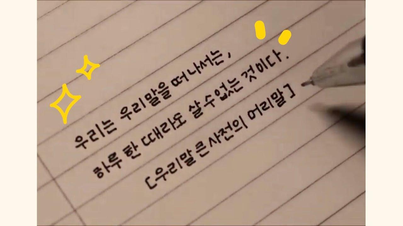 독립운동가들의 노력으로 지켜진 자랑스러운 우리 글자, 한글 ✨ / 손글씨/ 한글의 아름다움 / handwriting / Hangul / Korean
