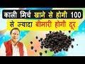 Part 1 | जानिए काली मिर्च खाने के करिश्माई फायदे | Health Benefits of Black Pepper | Dr. Darbesh