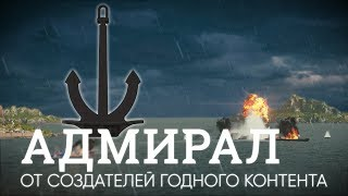 Адмирал №1 | World of WarShips