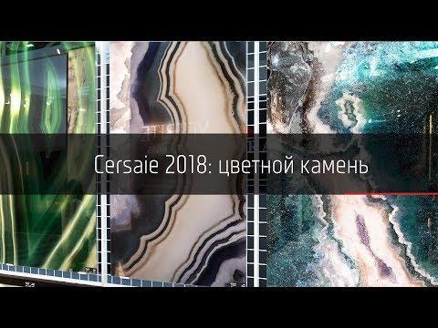 Cersaie 2018:  цветной камень / Cersaie 2018: Multicolor Stone