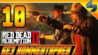 Прохождение RED DEAD REDEMPTION 2 Без Комментариев Часть 10 На Русском PS4 Pro