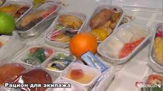 Питание в самолете: чем кормят пассажиров «ЮТэйр»?