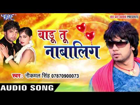 Superhit Song - लईकी भगाके - Laiki Bhagake - Badu Tu Nabalig - Neel Kamal - Bhojpuri Hit Songs 2016