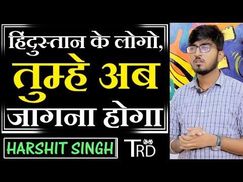 HINDUSTAN Ke Logon, Ab Tumhe Jagna Hoga | Poem By Harshit Singh | The Realistic Dice
