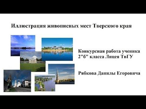 Живописные места Тверской области