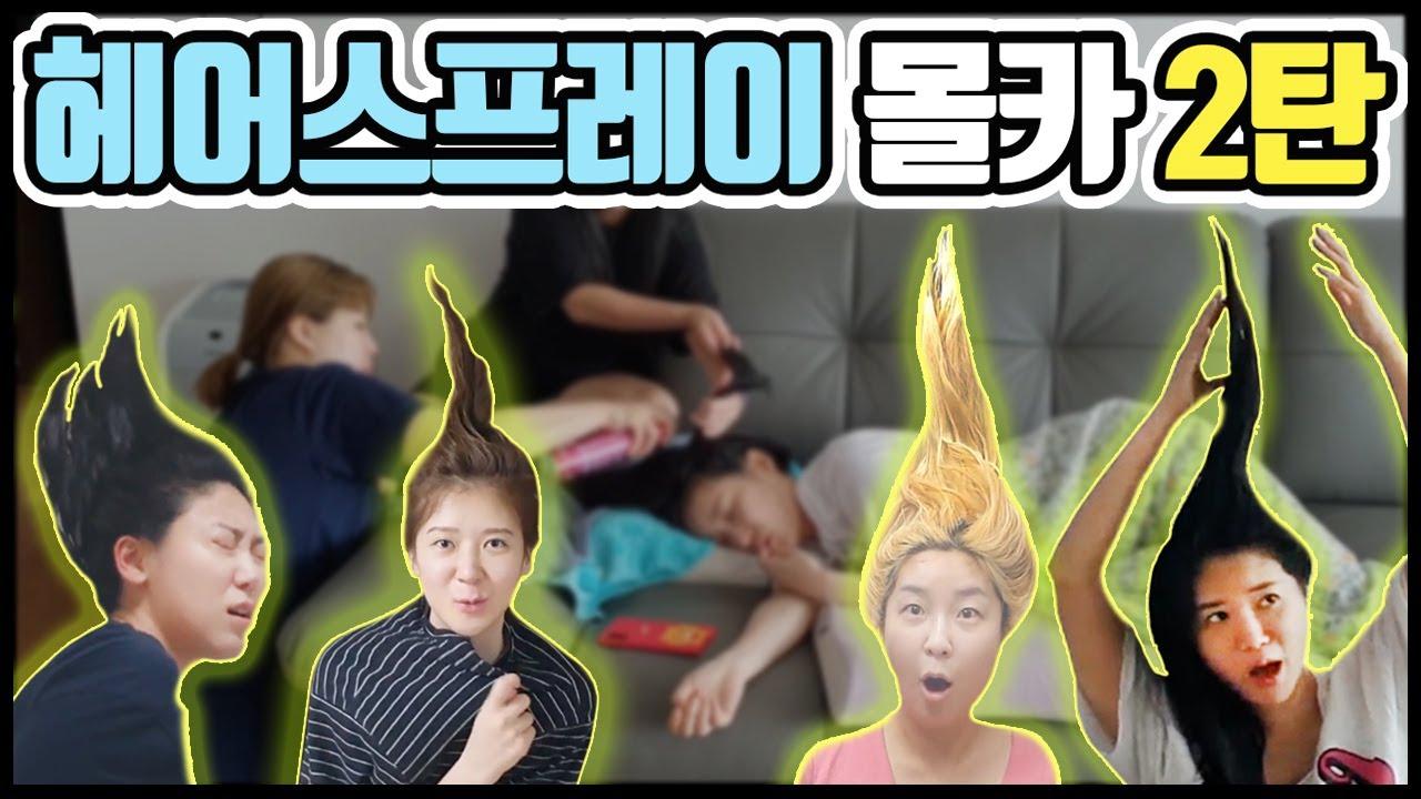 미녀 개그우먼 특집! 헤어스프레이 몰카 2탄!! [동네애들]