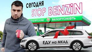 PRO Беларусь STOP Бензин в Минске Сегодня мой протест на МКАД Белнефтехим   срочно снижайте цены