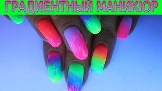Градиентный маникюр гель лаком БОМБА ;) Gradient Nails