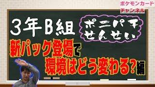 3年B組ポニパチ先生!~拡張パック第5弾で環境はどう変わる?編~