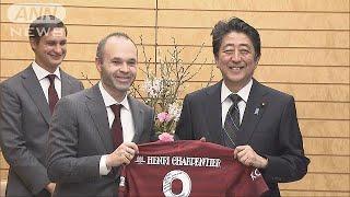 安倍総理大臣はサッカーの元スペイン代表でヴィッセル神戸に所属するイ...
