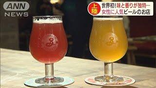 """クラフトビール""""世界初の旗艦店""""日本初上陸!(20/01/27)"""