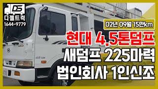 현대4.5톤덤프트럭 2002년식15만KM(구조변경덤프)…