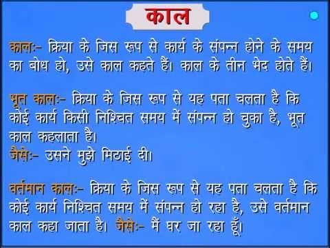 Hindi Tenses काल तथा इसके भेद भूत काल भविष्य काल और