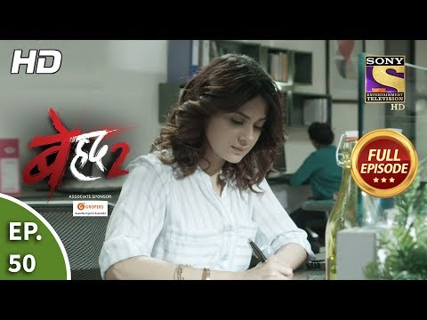 Beyhadh 2 - Ep 50 - Full Episode - 7th February, 2020