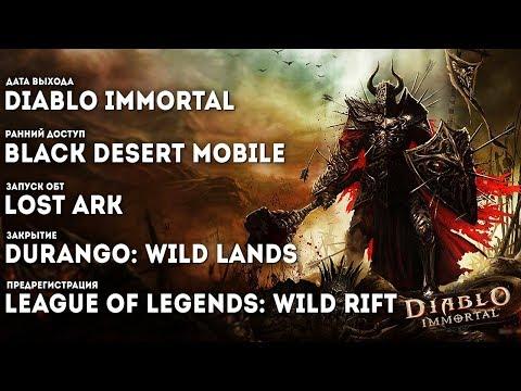 видео: Горячие новости. Дата выхода diablo immortal, ОБТ lost ark и предрегистрация league of legends