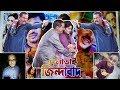 Dulabhai Jindabad  Trailer Reaction  Dipjol  Bidya Sinha Mim  Moushumi