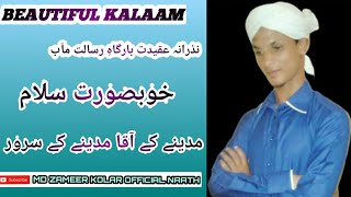 Very beautiful salaam MADINE KE AAQA MADINE KE SARWAR