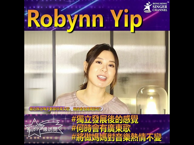Robynn Yip 獨立發展後的感覺 將做媽媽對音樂熱誠不變 SING級訪問💕💕💕