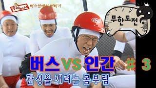 무모한 도전 8회 #3 ★무한도전 1기★ infinite challenge ep.8