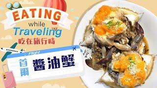 首爾-醬油蟹@Eating while Traveling 吃在旅行時